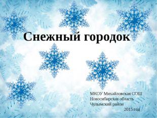 Снежный городок МКОУ Михайловская СОШ Новосибирская область Чулымский район 2