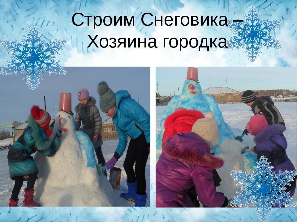 Строим Снеговика – Хозяина городка