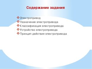 Содержание задания Электропривод Назначение электропривода Классификация элек