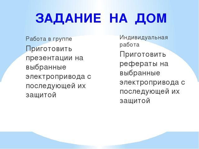 ЗАДАНИЕ НА ДОМ Работа в группе Приготовить презентации на выбранные электропр...