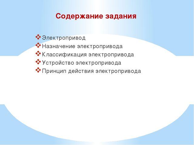 Содержание задания Электропривод Назначение электропривода Классификация элек...