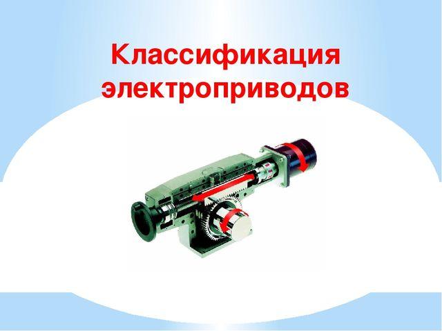 Классификация электроприводов