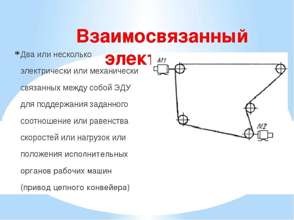 Взаимосвязанный электропривод Два или несколько электрически или механически...