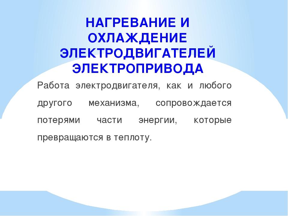 НАГРЕВАНИЕ И ОХЛАЖДЕНИЕ ЭЛЕКТРОДВИГАТЕЛЕЙ ЭЛЕКТРОПРИВОДА Работа электродвигат...