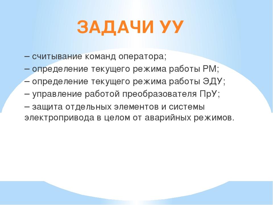 ЗАДАЧИ УУ – считывание команд оператора; – определение текущего режима работы...
