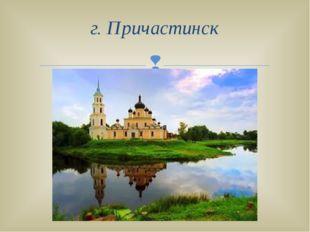 г. Причастинск Город Причастинск 