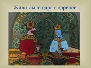 Жили-были царь с царицей… 