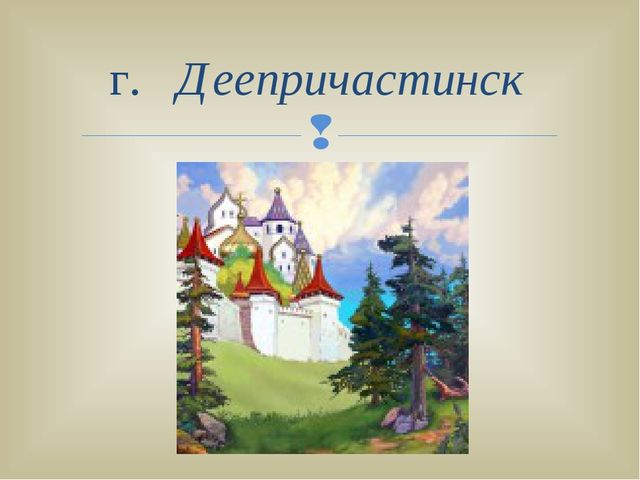 г. Деепричастинск 