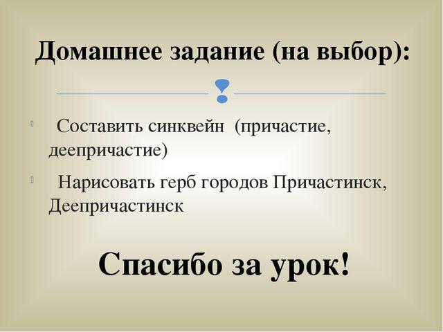 Спасибо за урок! Домашнее задание (на выбор): Составить синквейн (причастие,...