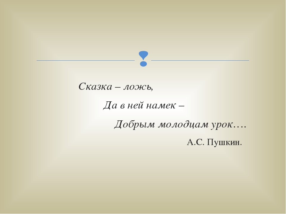Сказка – ложь, Да в ней намек – Добрым молодцам урок…. А.С. Пушкин. 