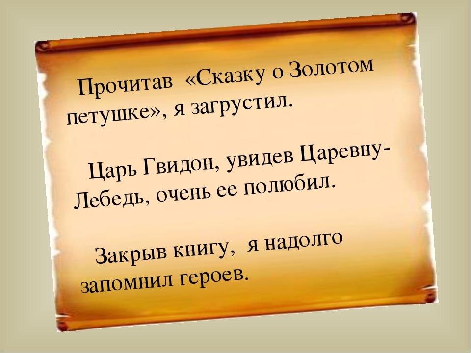 Прочитав «Сказку о Золотом петушке», я загрустил. Царь Гвидон, увидев Царев...