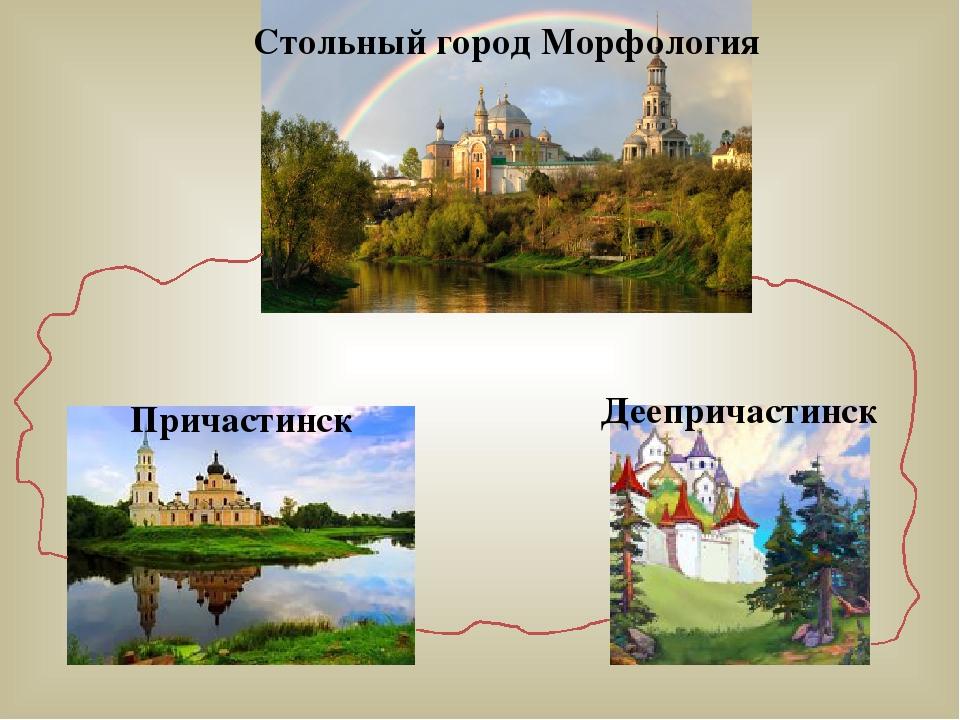 Стольный город Морфология Причастинск Деепричастинск