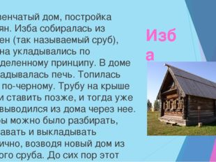 Изба Бревенчатый дом, постройка славян. Изба собиралась из бревен (так называ