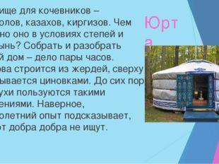 Юрта Жилище для кочевников – монголов, казахов, киргизов. Чем удобно оно в ус