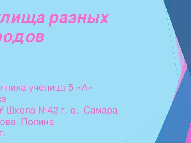 Жилища разных народов Выполнила ученица 5 «А» класса МБОУ Школа №42 г. о. Сам...