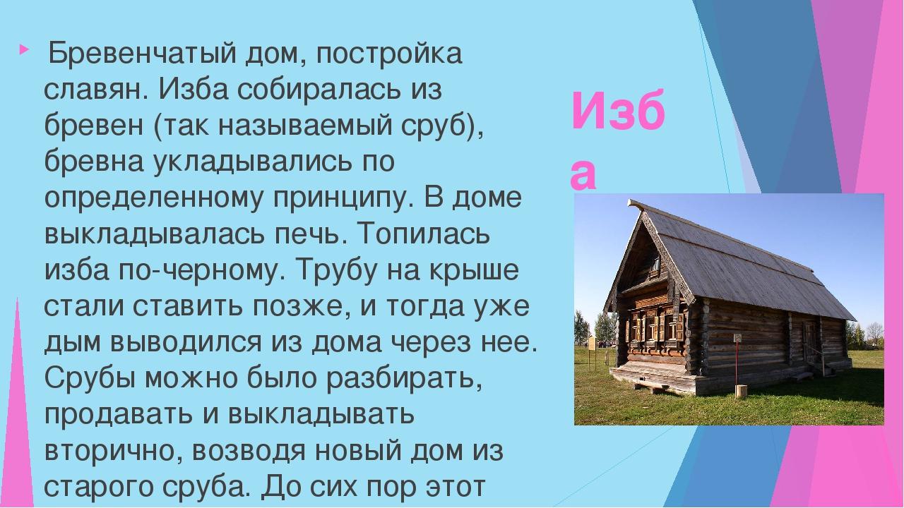 Изба Бревенчатый дом, постройка славян. Изба собиралась из бревен (так называ...
