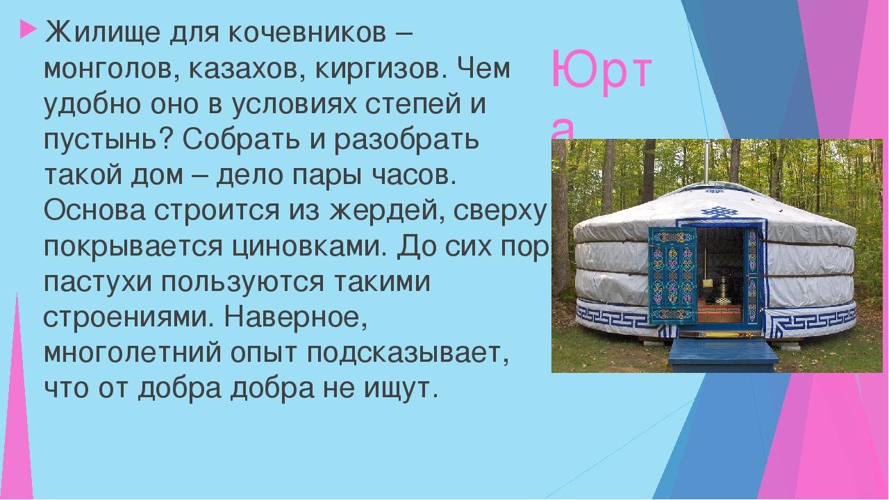 Юрта Жилище для кочевников – монголов, казахов, киргизов. Чем удобно оно в ус...
