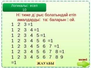 Логикалық есеп 10 1 2 3 =1 1 2 3 4 =1 1 2 3 4 5 =1 1 2 3 4 5 6 =1 1 2 3 4 5 6