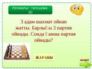 Логикалық тапсырма 30 3 адам шахмат ойнап жатты.Барлығы 3 партия ойнады.Сон