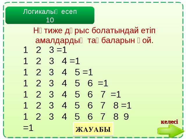 Логикалық есеп 10 1 2 3 =1 1 2 3 4 =1 1 2 3 4 5 =1 1 2 3 4 5 6 =1 1 2 3 4 5 6...