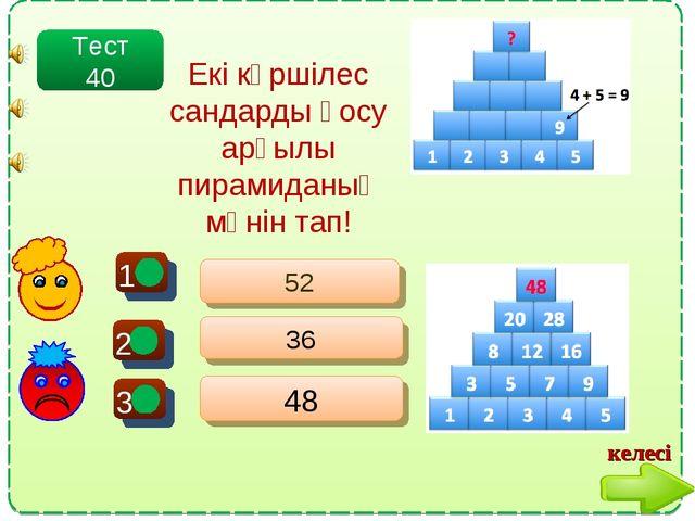 + - - 52 36 48 Тест 40 Екі көршілес сандарды қосу арқылы пирамиданың мәнін та...