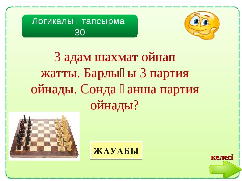 Логикалық тапсырма 30 3 адам шахмат ойнап жатты.Барлығы 3 партия ойнады.Сон...