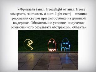 «Фризлайт (англ. freezelight от англ. freeze замерзать, застывать и англ. li