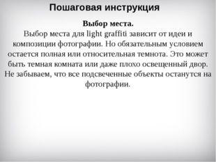 Выбор места. Выбор места дляlight graffitiзависит от идеи и композиции фото