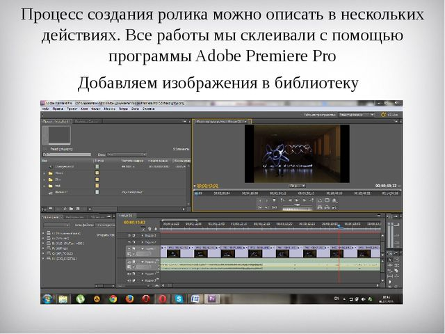Процесс создания ролика можно описать в нескольких действиях. Все работы мы с...