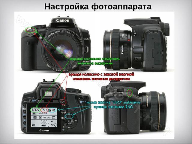 Настройка фотоаппарата