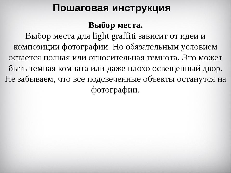 Выбор места. Выбор места дляlight graffitiзависит от идеи и композиции фото...