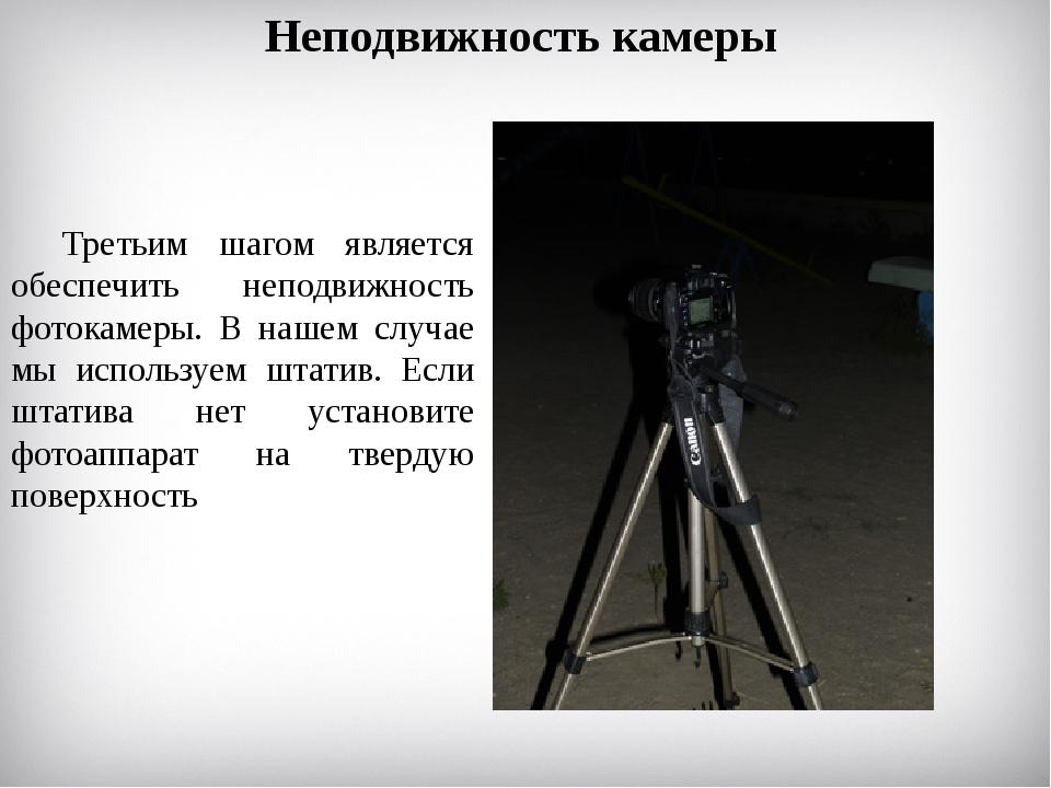 Третьим шагом является обеспечить неподвижность фотокамеры. В нашем случае м...
