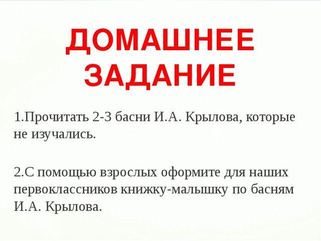 ДОМАШНЕЕ ЗАДАНИЕ 1.Прочитать 2-3 басни И.А. Крылова, которые не изучались. 2....