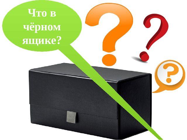 Что в чёрном ящике?