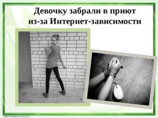 Девочку забрали в приют из-за Интернет-зависимости