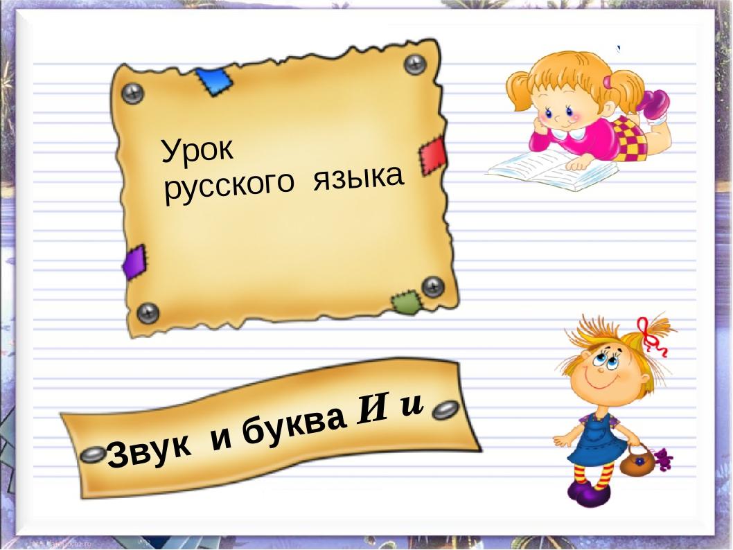 Звук и буква И и Урок русского языка