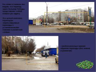 На схеме и снимках мы видим, что переход через бульвар Победы представляет со