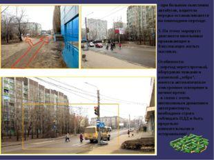 - при большом скоплении автобусов, водители нередко останавливаются на пешехо