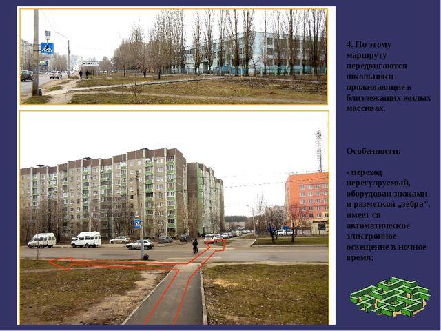 4. По этому маршруту передвигаются школьники проживающие в близлежащих жилых...