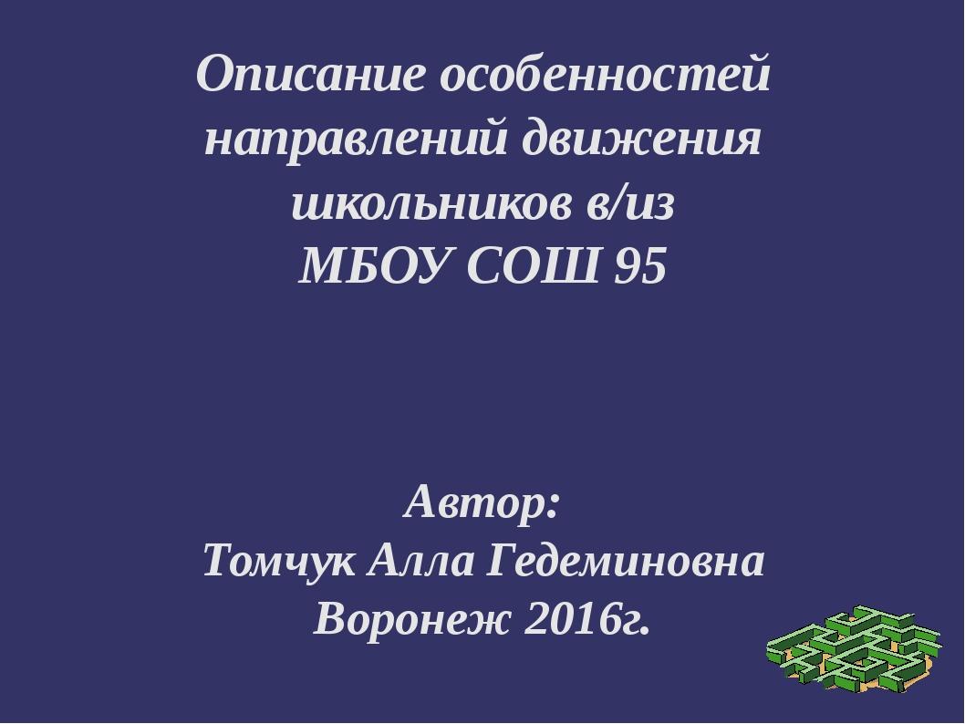 Описание особенностей направлений движения школьников в/из МБОУ СОШ 95 Автор:...