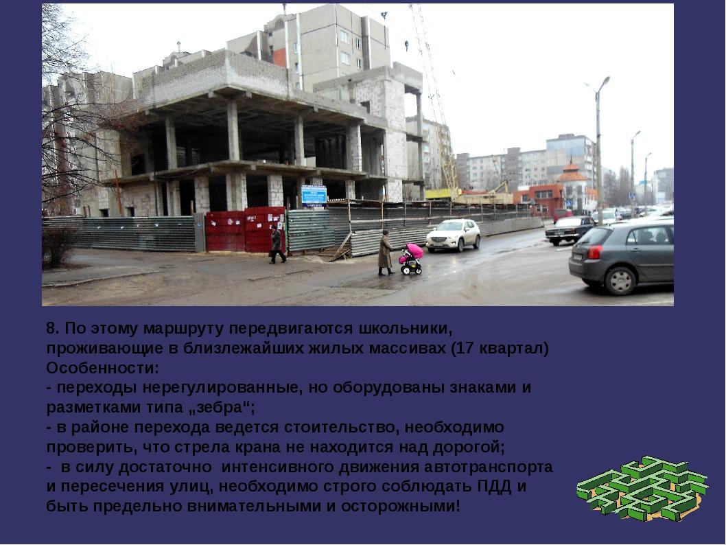 8. По этому маршруту передвигаются школьники, проживающие в близлежайших жилы...