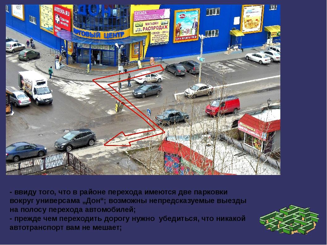 """- ввиду того, что в районе перехода имеются две парковки вокруг универсама """"Д..."""