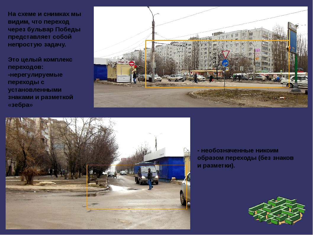 На схеме и снимках мы видим, что переход через бульвар Победы представляет со...