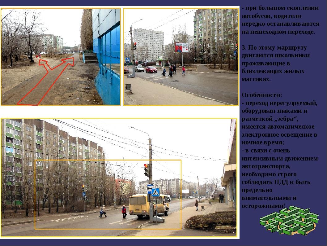 - при большом скоплении автобусов, водители нередко останавливаются на пешехо...