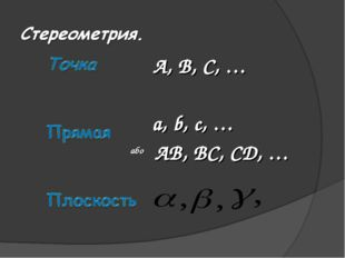 A, B, C, … a, b, c, … або AВ, BС, CD, …