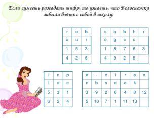 Если сумеешь разгадать шифр, то узнаешь, что Белоснежка забыла взять с собой