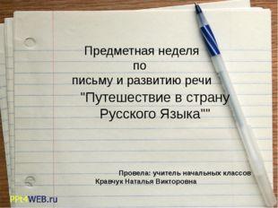 """Предметная неделя по письму и развитию речи """"Путешествие в страну Русского Яз"""
