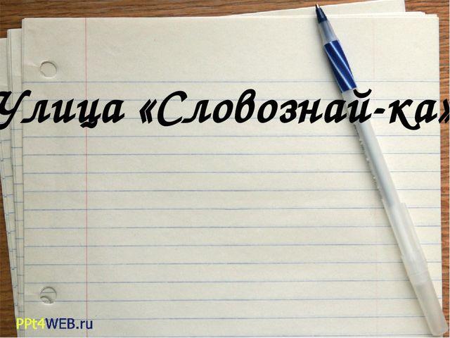 Улица «Словознай-ка»