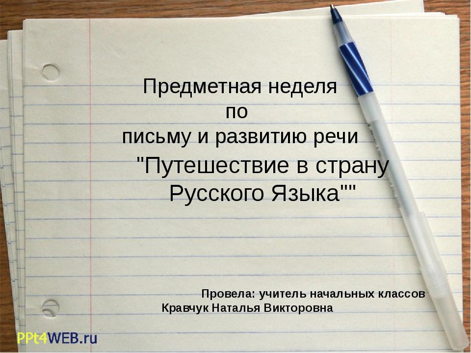 """Предметная неделя по письму и развитию речи """"Путешествие в страну Русского Яз..."""