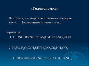 «Головоломка» Дан текст, в котором «спрятаны» формулы кислот. Подчеркните и н